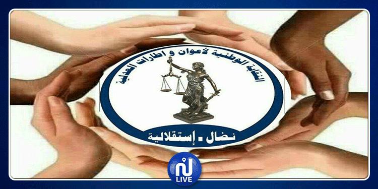 بداية من الغد.. أعوان وإطارات العدلية يدخلون في تحركات احتجاجية