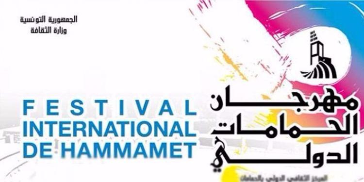 بعد التخفيض في ميزانية المركز الثقافي... هل سيتم تنظيم دورة قادمة من مهرجان الحمامات الدولي؟