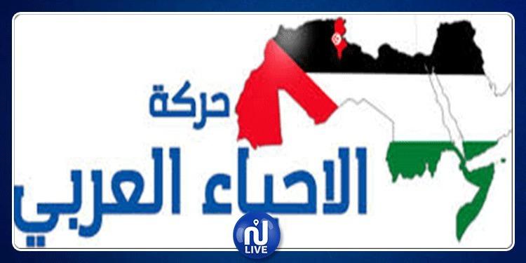 الإعلان عن تأسيس الحزب رقم 217 في تونس