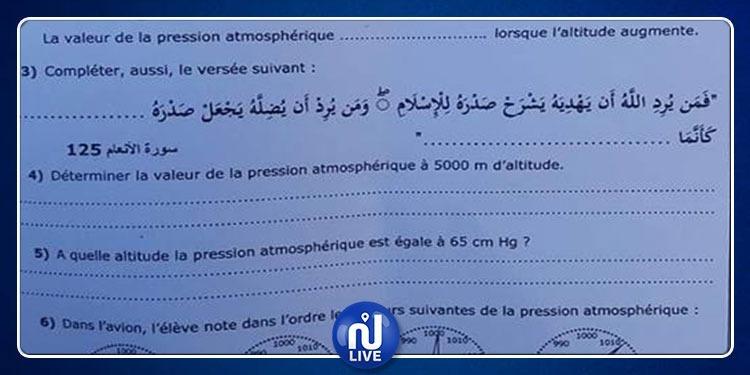 آية قرآنية في امتحان الفيزياء: الأستاذ يوّضح ويتحدث عن الامتحان