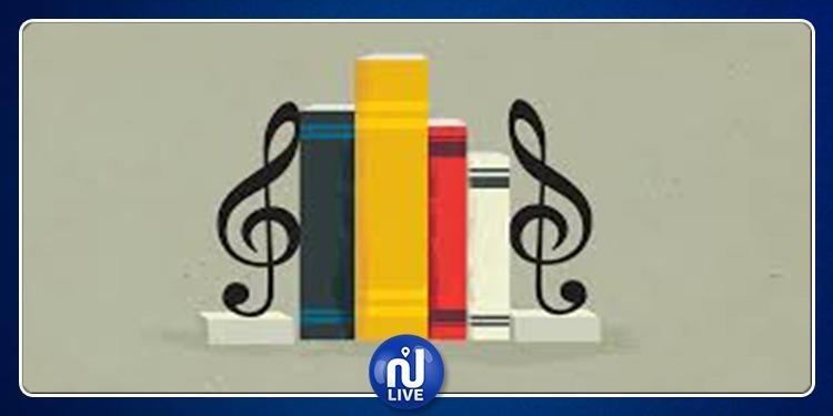فتح باب الترشح للباحثين الراغبين في إصدار كتب تتعلق بالموسيقى