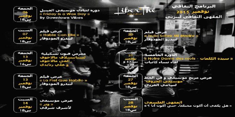 البرنامج الثقافي لشهر نوفمبر 2015 بالمقهى الثقافي ليبرتي