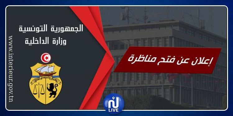 مناظرة لإنتداب حفاظ أمن بسلك الأمن الوطني والشرطة