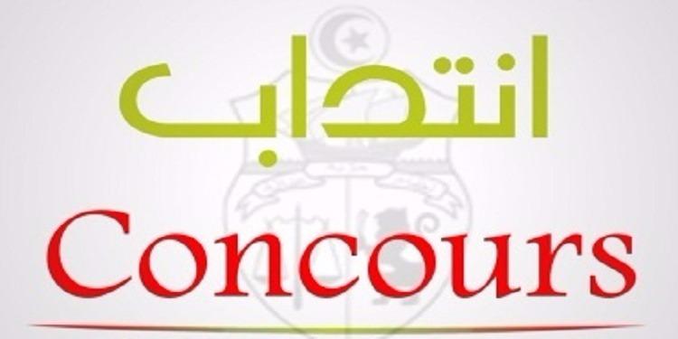 مناظرات لانتداب 207 تقني في وزارة التجهيز والإسكان والتهيئة الترابية