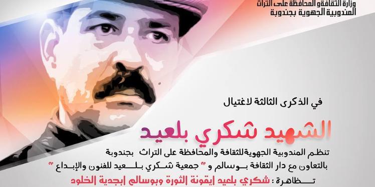 جندوبة : تظاهرة بعنوان شكري بلعيد أيقونة الثّورة وبوسالم أبجديّة الخلود