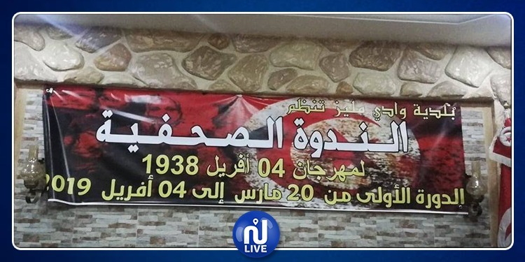 جندوبة: الإعلان عن برنامج مهرجان 04 أفريل 1938 بوادي مليز