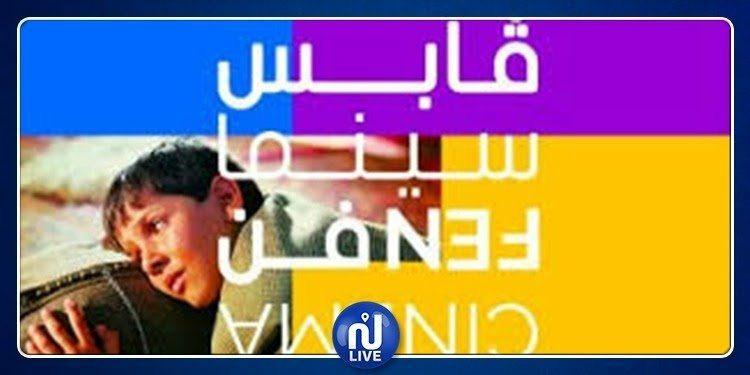 الفيلم المصري ''ليل خارجي'' يفتتح مهرجان قابس سينما فن