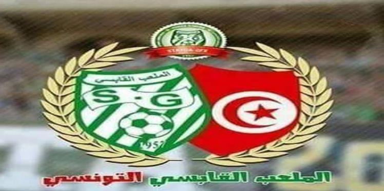 الملعب القابسي : منحة تشجيعية ب 50 ألف دينار بعد الترشح في كأس الكاف