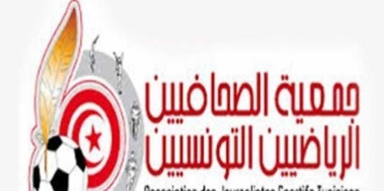 تونس تستضيف العيد التاسع  للاعلاميين الرياضيين العرب في ديسمبر