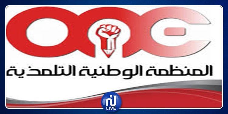 غدا.. بن عروس في إضراب عام ''تلمذي''
