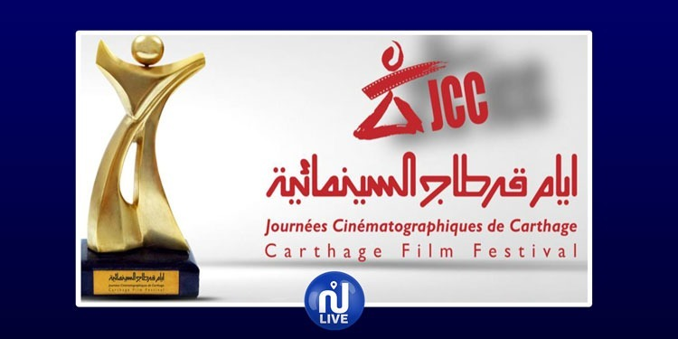 اليوم إنطلاق أيام قرطاج السينمائية بنابل