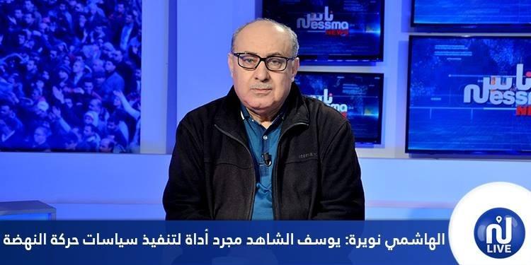 الهاشمي نويرة:'' يوسف الشاهد مجرد أداة لتنفيذ سياسات حركة النهضة''