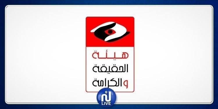 ''رغم علاته''..جمعية الكرامة تدعو لنشر تقرير هيئة الحقيقة والكرامة
