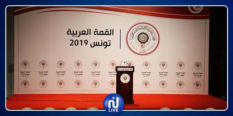 القمة العربية: 5 ملفات أمام المجلس الاقتصادي والاجتماعي