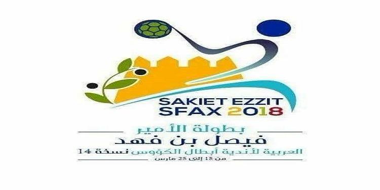 نادي ساقية الزيت لكرة اليد: إمضاء بروتوكول تنظيم البطولة العربية