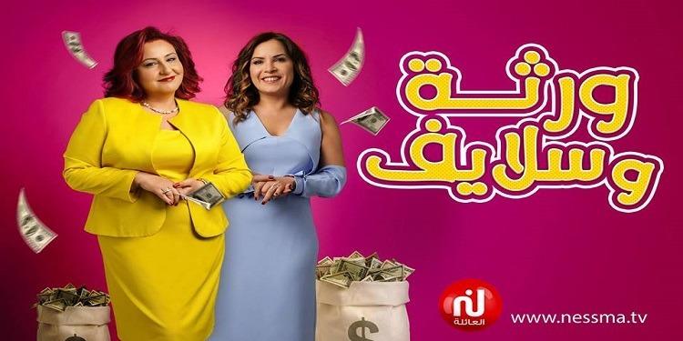 قناة نسمة تجدد الموعد مع المشاهدين بعرض المسلسل الهزلي الرومنسي ''ورثة وسلايف''