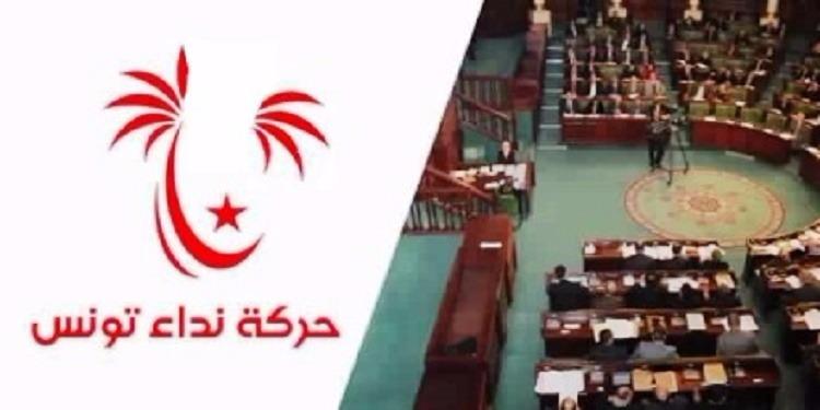 مجلس نواب الشعب: تراجع عدد نواب كتلة نداء تونس