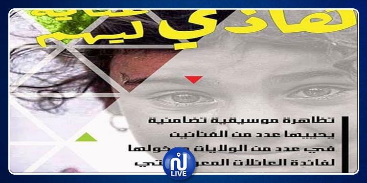 'هاذي غناية ليهم'تظاهرة فنية تخصص عائداتها لأهالي سفوح جبال القصرين