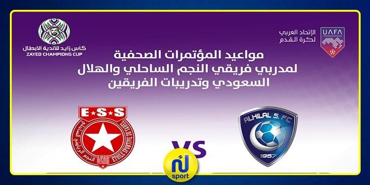 كاس زايد للاندية الابطال : حوار تونسي سعودي في نهائي المسابقة العرب