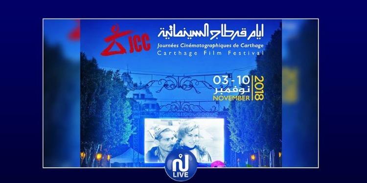أيام قرطاج السينمائية: برنامج العروض ليوم غد الأربعاء