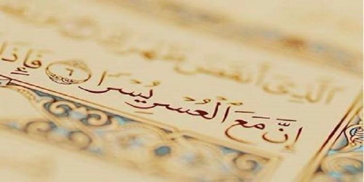 حكم استعجالي بحذف تمرينين بكتاب النحو لتلاميذ التاسعة من التعليم الأساسي بسبب أخطاء في شكل ومحتوى آيات قرآنية