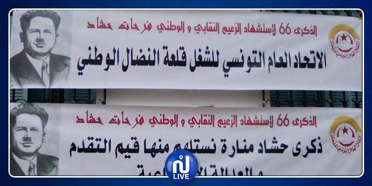 إحياء لذكرى إغتيال حشاد.. مسيرة وطنية ينظمها الإتحاد