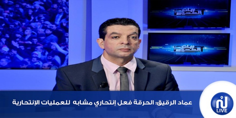 عماد الرقيق: 'الحرقة فعل إنتحاري مشابه للعمليات الإنتحارية'