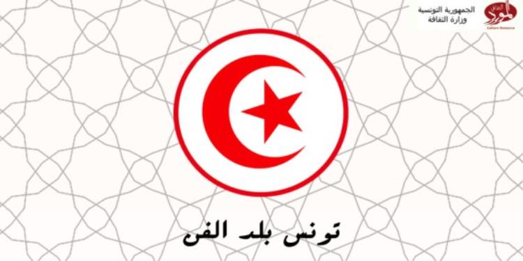 «تونس بلد الفن» مشروع لدعم لامركزيّة الثقافة