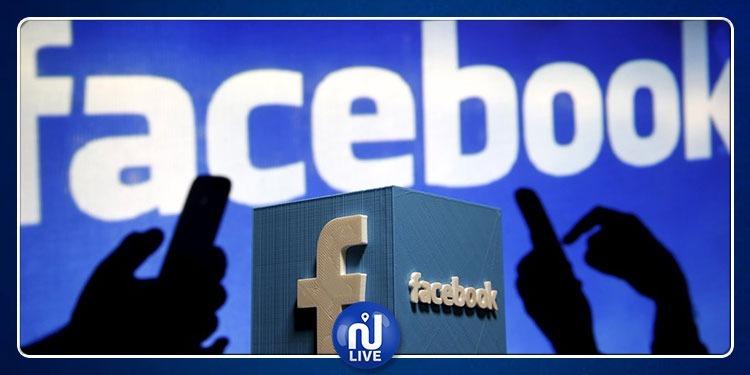 وداعا لـ ''فيسبوك'' الذي تعرفونه!