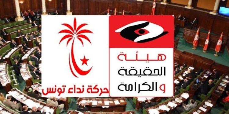 نداء تونس: ''مسار العدالة الانتقالية لا يمكن اختزاله في هيئة الحقيقة والكرامة''