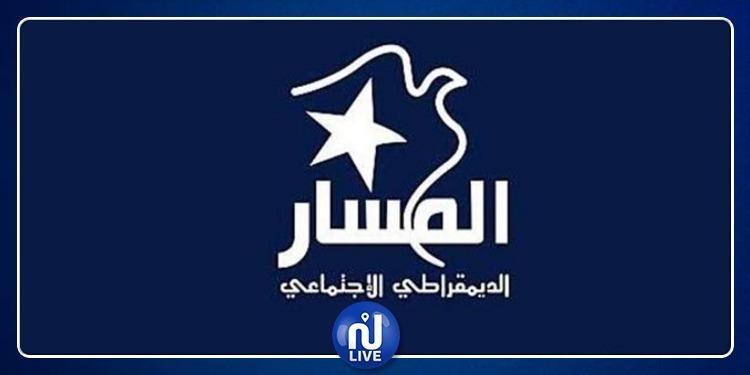 32 عضوا من حزب المسار يجمّدون مسؤولياتهم الحزبية