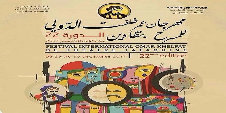 تطاوين : انطلاق الدورة 22 لمهرجان ''عمر خلفت'' الدولي للمسرح