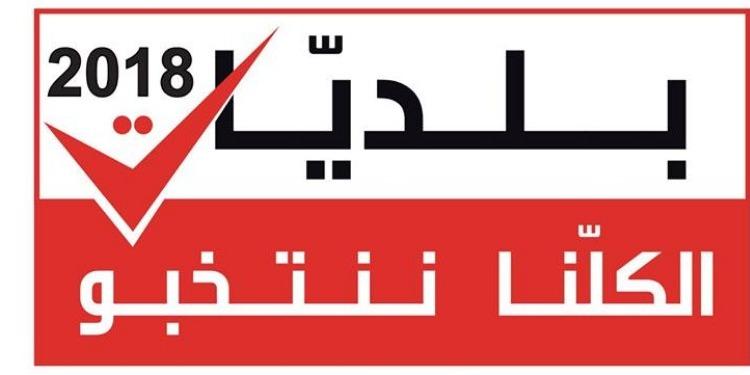 ISIE : Les jeunes ont obtenu 37 % des sièges aux élections municipales