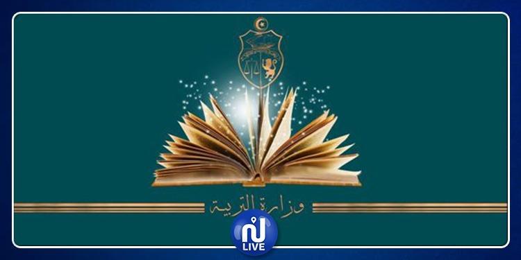 وزارة التربية تذكّر المعلمين النواب بواجب إحترام الإتفاقيات