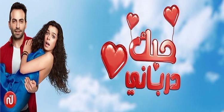 لأول مرة في العالم العربي: المسلسل التركي المدبلج ''حبّك درباني'' على قناة نسمة ابتداءً من 11 سبتمبر (فيديو)