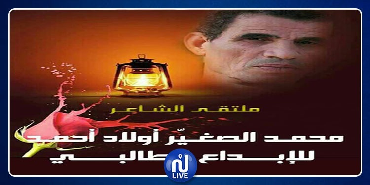 سيدي بوزيد: انطلاق فعاليات ملتقى الصغير أولاد أحمد للابداع الطالبي