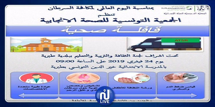 قافلة صحية بالمدرسة الابتدائية خير الدين التونسي بطبربة
