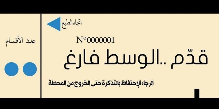 تظاهرة 'بيل' في منوبة: 'قدّم الوسط فارغ'