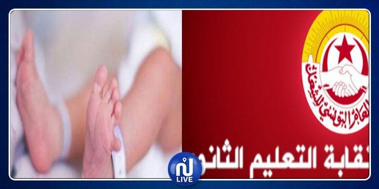 وفاة 11 وليدا: نقابة التعليم الثانوي تدعو لدقيقة صمت غدا إجلالا لهم