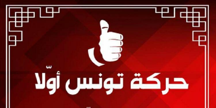 حركة تونس أولا تدعو الى تكوين حكومة مصلحة وطنية خارج المحاصصة الحزبية