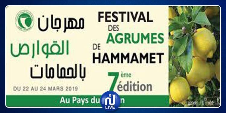 غدا: انطلاق مهرجان القوارص بالحمامات