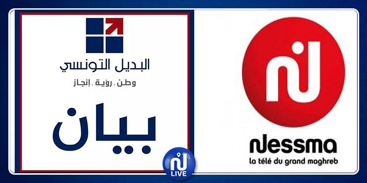 البديل التونسي: غلق قناة نسمة دليل على الفشل الذريع للحكومة
