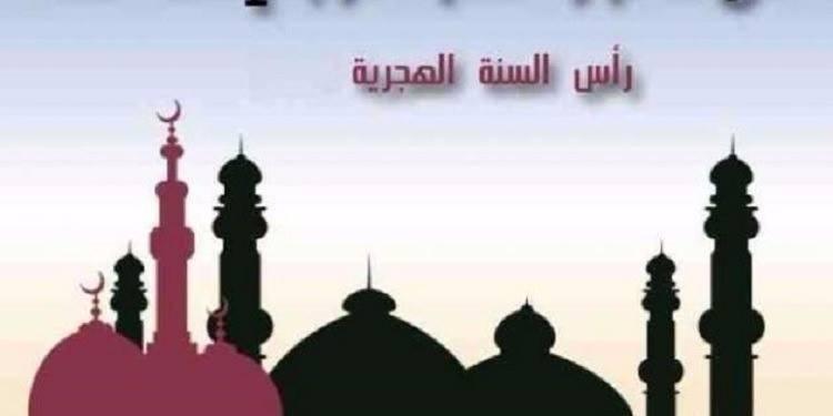 Mardi prochain, avènement du mois de Mouharram et de l'an 1440 de l'Hégire