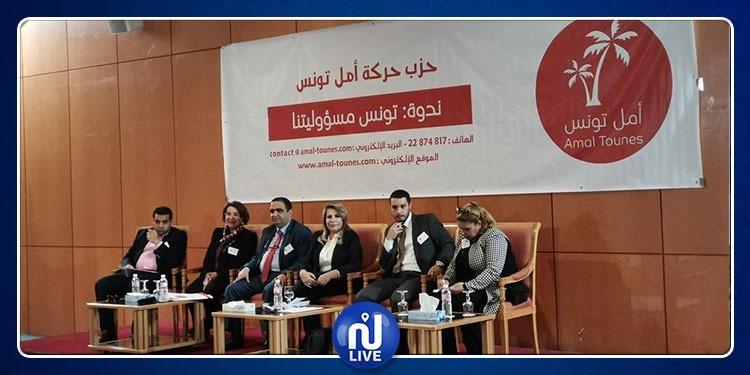 حزب ''أمل تونس'' يقرر تقديم مرشّح للانتخابات الرئاسية