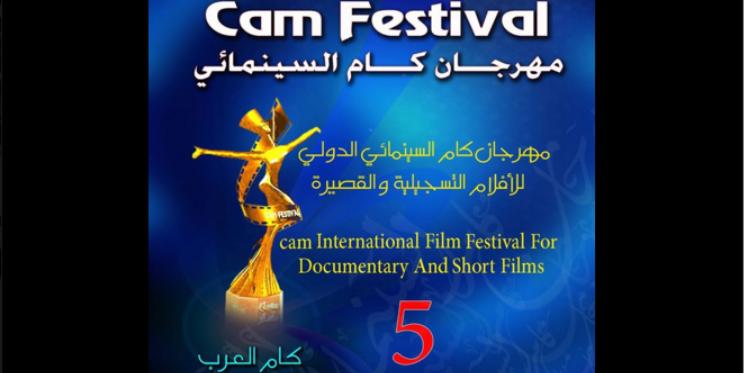 الجائزة الأولى في مهرجان كام بالقاهرة لفيلم تونسي