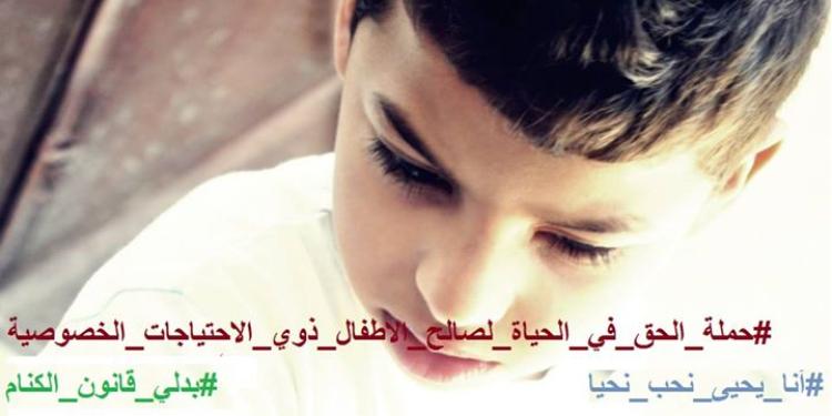 """""""أنا يحيى ومن حقي نحيا"""": حملة الحق في الحياة للأطفال ذوي الإعاقة"""