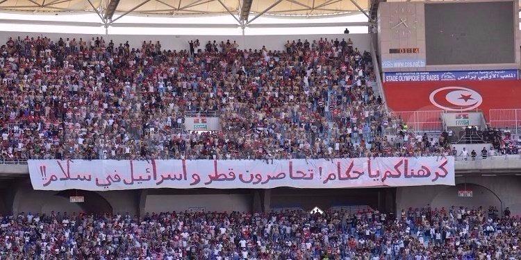 على خلفية لافتة نهائي الكأس : توجيه تهم خطيرة للموقوفين من جماهير النادي الإفريقي