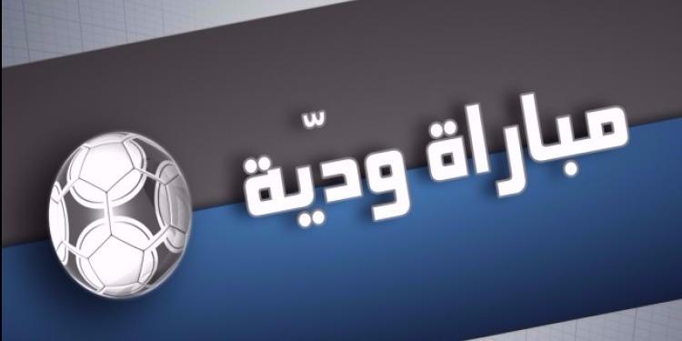 ️ تغيير ملعب المباراة الودية بين الملعب التونسي و  النادي البنزرتى