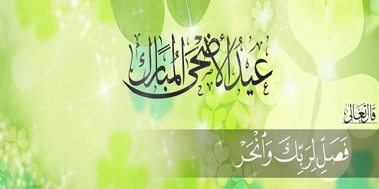 السعودية: عطلة عيد الأضحى 16 يوما