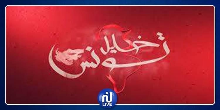 ''قافلة الخير'' لجمعية خليل تونس تحط الرحال بولاية باجة (فيديو)